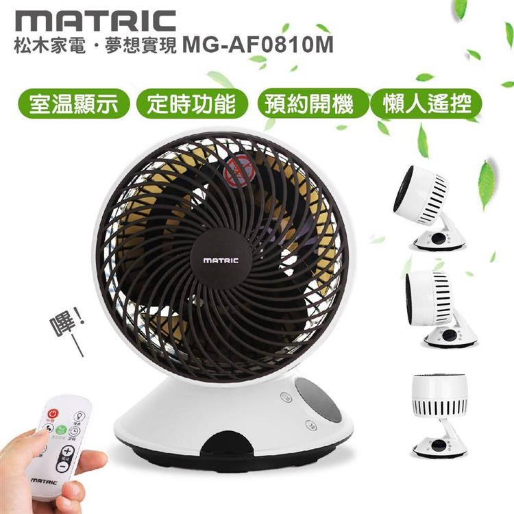 松木MATRIC-8吋智能觸控強力環流循環扇MG-AF0810M