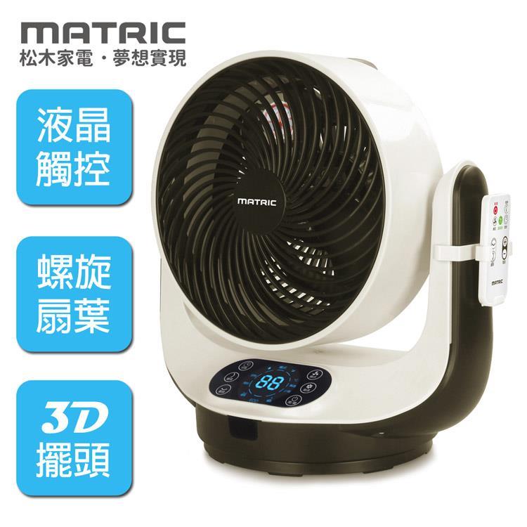 松木MATRIC-9吋智能觸控對流3D循環扇MG-AF0909M