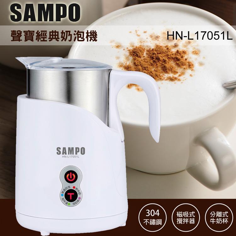 聲寶SAMPO-冷熱兩用不鏽鋼磁吸式奶泡機HN-L17051L