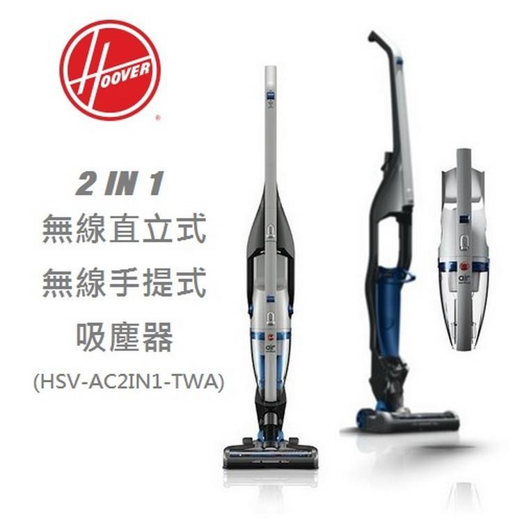 【HOOVER】2IN1無線直立式手提吸塵器/無線手提式(HSV-AC2IN1-TWA)