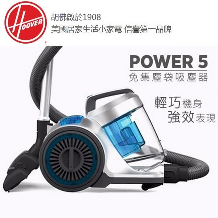 【HOOVER】Power5免集塵袋吸塵器(HC-P5-TWA)