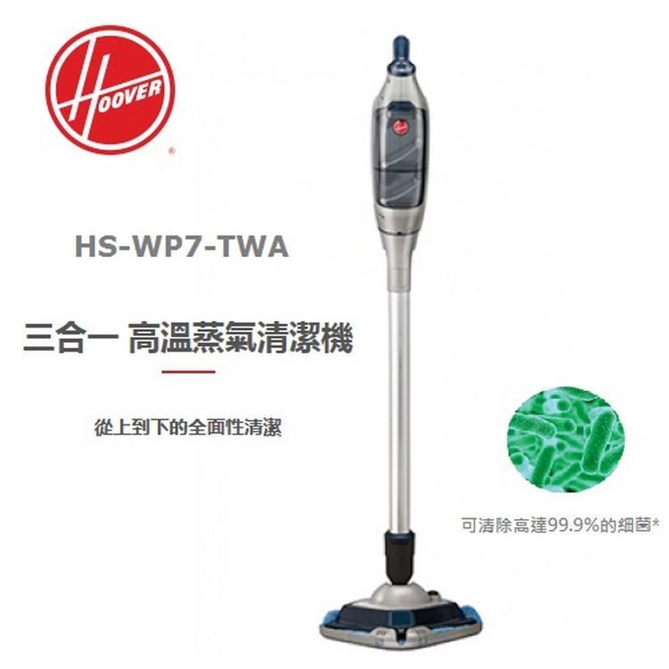 【HOOVER】蒸氣拖把(可分離式二合一功能)(HS-WP7-TWA)