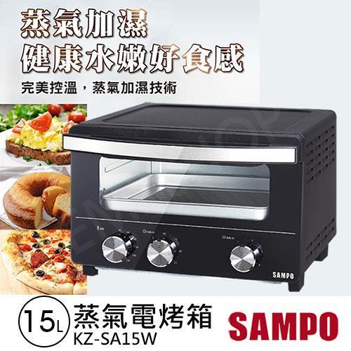 【聲寶SAMPO】15L蒸氣電烤箱 KZ-SA15W