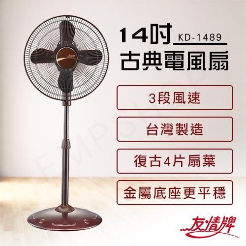 【友情牌】14吋古典電風扇 KD-1489