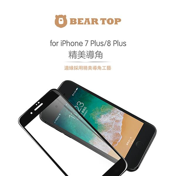 BEARTOP iPhone 7/8plus強化滿版玻璃保護貼(黑/白)