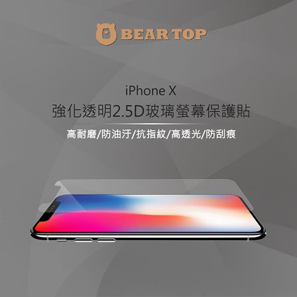 BEARTOP  iPhone X 強化2.5D玻璃保護貼