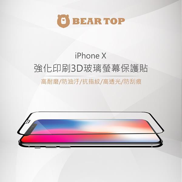BEARTOP  iPhone X 強化3D滿版玻璃保護貼