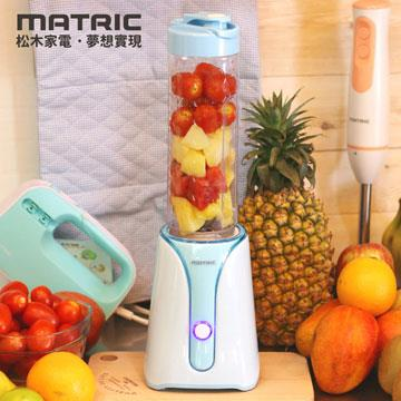 【松木家電MATRIC】-蔚藍天空行旅果汁機MG-JB0603(單杯組)