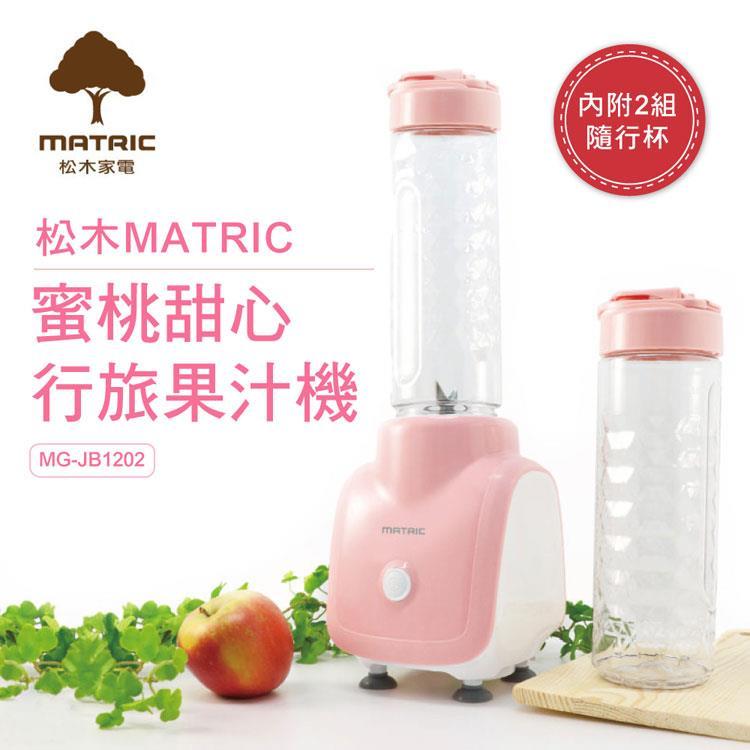 【松木家電MATRIC】 蜜桃甜心行旅果汁機 (雙杯組)