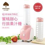 松木MATRIC-蜜桃甜心行旅果汁機MG-JB1202(雙杯組)