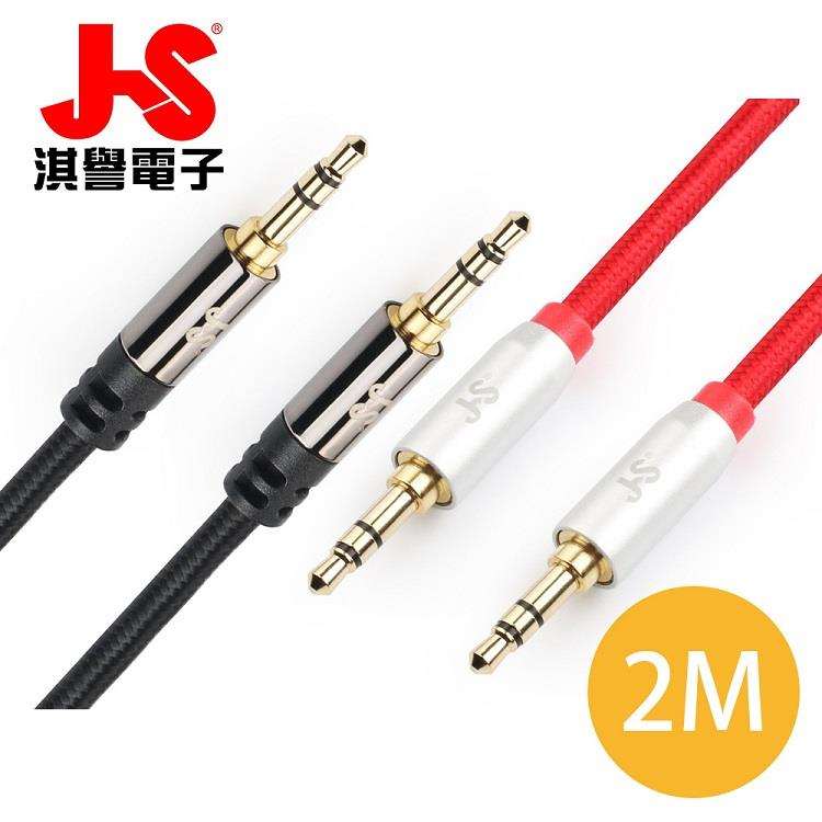 JS淇譽電子 3.5mm高級立體音源傳輸線(公對公) PG-620BR/PG-620JR