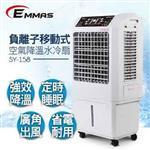 【EMMAS】福利品負離子移動式空氣降溫水冷扇 (SY-158)