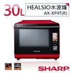 ~夏普SHARP~30公升 HEALSIO水波爐 AX~XP4T
