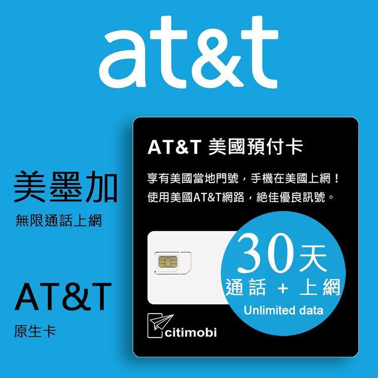 美國AT&T網路 - 30天無限上網預付卡(可加拿大墨西哥漫遊)