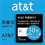 美國AT&T網路 - 高速4G無限上網美國預付卡