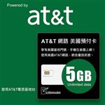 美國AT&T網路 - 高速4G無限美國上網預付卡(高速5GB超過降速吃到飽)