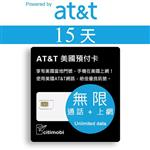 15天美國上網 - AT&T網路高速無限上網預付卡