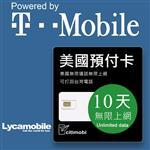 10天美國上網 - 無限上網與通話預付卡(可免費打回台灣)
