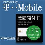 12天美國上網 - 無限上網與通話預付卡(可免費打回台灣)