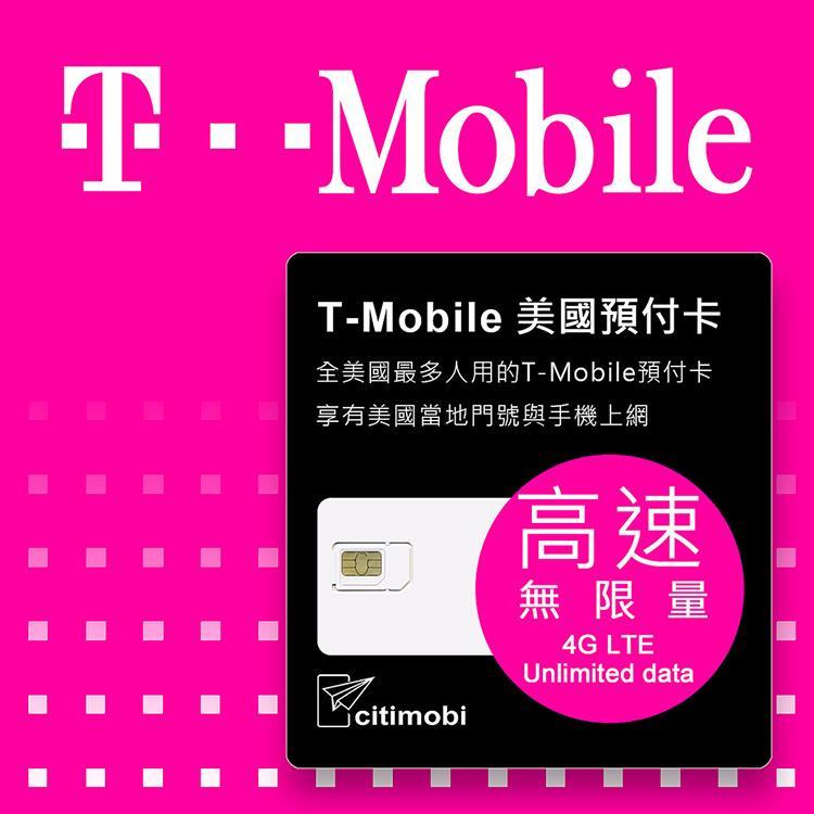 30天美國上網 - T-Mobile高速4G LTE不降速無限上網預付卡(可加拿大墨西哥漫遊)