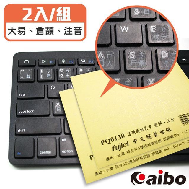 PQ0130 霧面透明底白字 鍵盤貼紙(大千大易、倉頡、注音)-2入