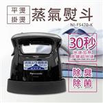 【國際牌Panasonic】輕巧手持掛燙兩用蒸氣熨斗 NI-FS470-K 黑