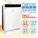 【國際牌Panasonic】日本製加濕型空氣清淨機 F-VXP70W