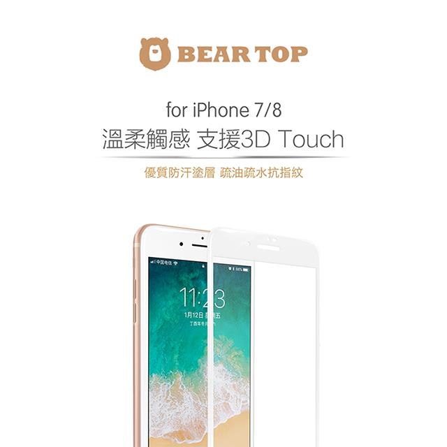 BEARTOP iPhone 7/8 強化3D滿版玻璃保護貼(白)