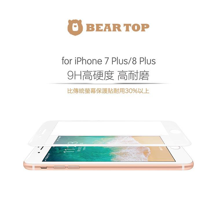 BEARTOP iPhone 7plus/8plus強化滿版玻璃保護貼(白)