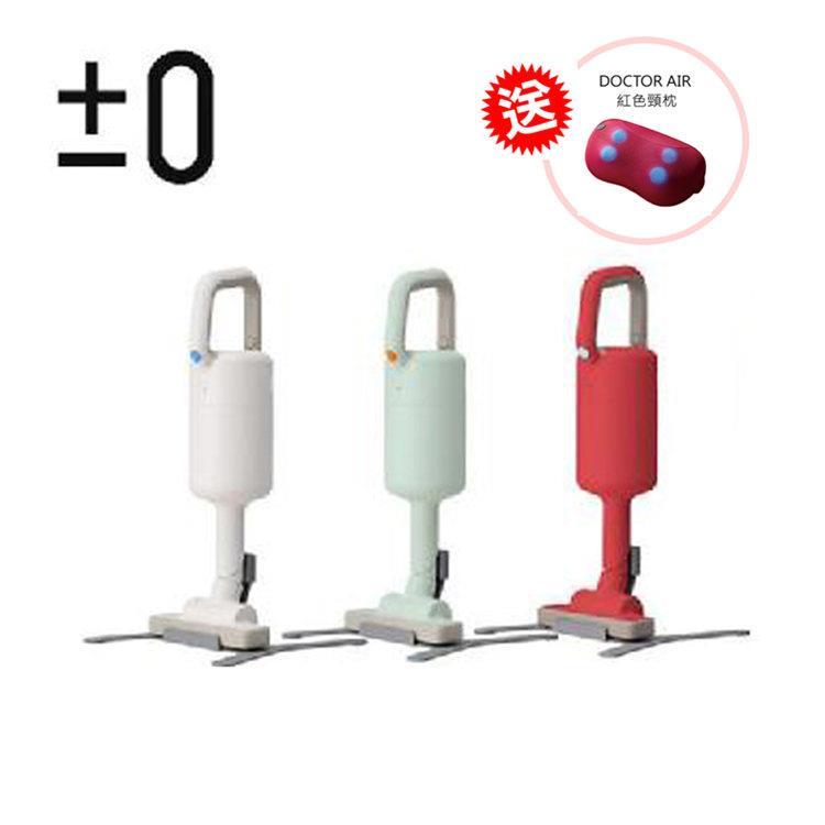 【正負零±0】 XJC-Y010 無線手持吸塵器白色