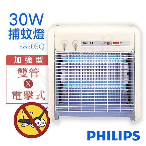 【飛利浦PHILIPS】30W加強型捕蚊燈 E850SQ