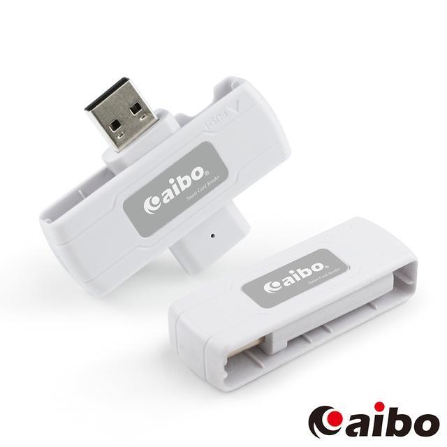 aibo AB21 掌心精靈 旋轉收納接頭 迷你隨身型ATM晶片讀卡機