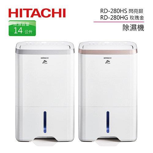 HITACHI 日立 14公升 除濕機 RD-280HS / RD-280HG (二色選擇)
