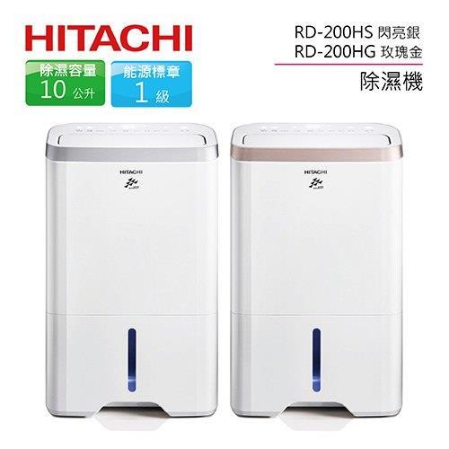 HITACHI 日立 10公升 除濕機 RD-200HS / RD-200HG (二色選擇)
