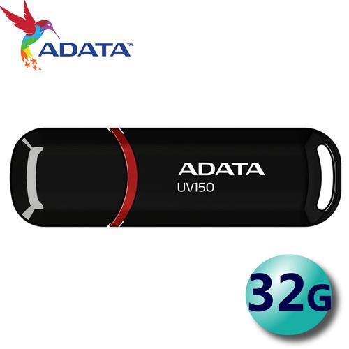 ADATA 威剛 32GB UV150 USB3.1 隨身碟