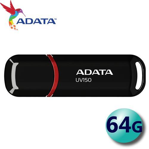 ADATA 威剛 64GB UV150 USB3.2 隨身碟