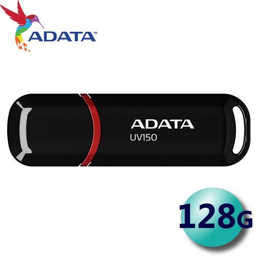 ADATA 威剛 128GB UV150 USB3.2 隨身碟