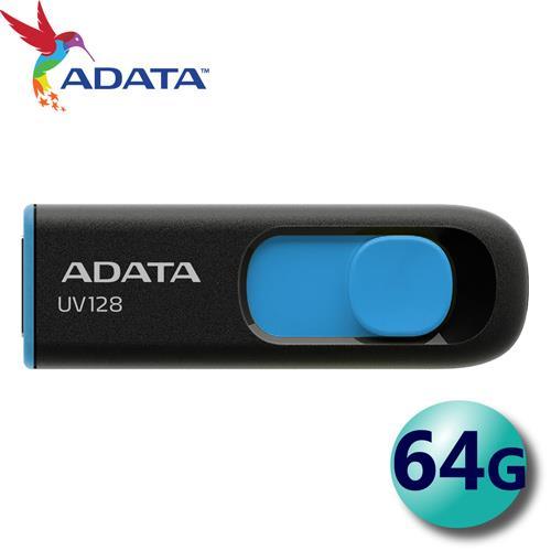 ADATA 威剛 64GB UV128 USB3.2 隨身碟