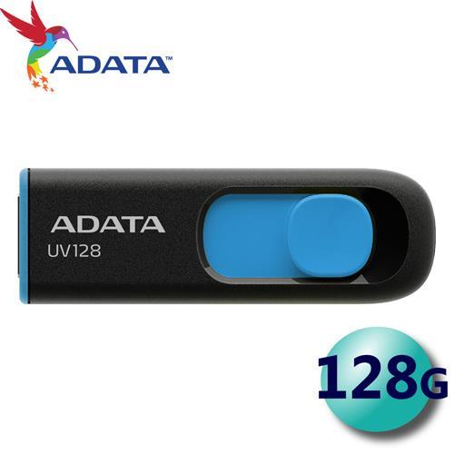 ADATA 威剛 128GB UV128 USB3.2 隨身碟
