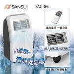 SANSUI山水 移動式冷氣SAC-86 獨立除濕 定時預約 有效降低體感溫度 SAC63