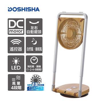 日本DOSHISHA 摺疊風扇 FLS-252D
