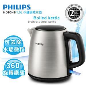 【飛利浦 PHILIPS】1.0L 不鏽鋼煮水壺 (HD9348)