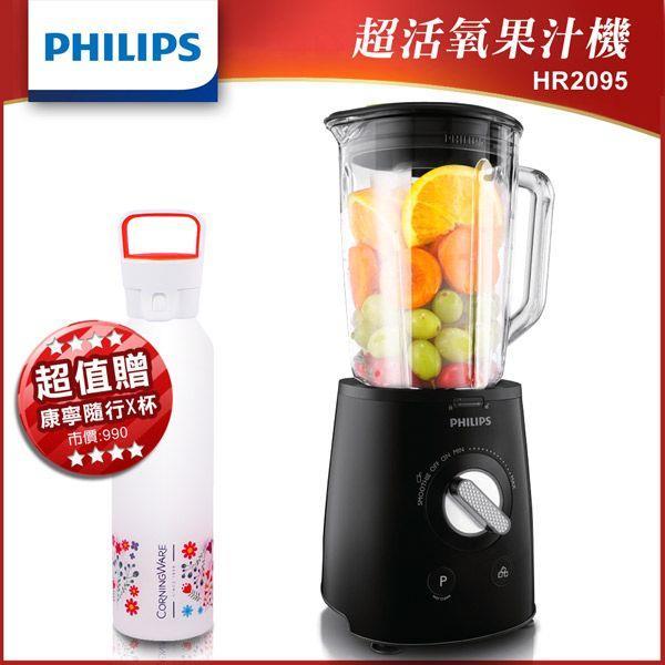 【飛利浦 PHILIPS】700W超活氧果汁機 2L (HR2095)