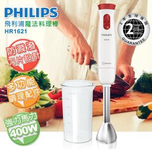 【飛利浦 PHILIPS】400W手持式料理魔法棒/調理棒( HR1621)