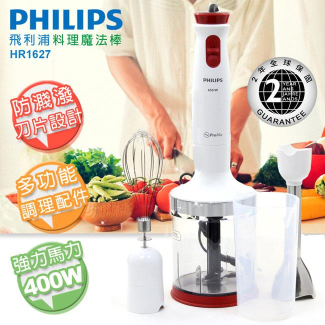 【飛利浦 PHILIPS】400W手持式料理魔法棒/調理棒 全配組( HR1627)