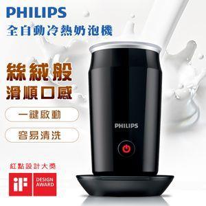 【飛利浦 PHILIPS】冷熱奶泡機 (CA6500)