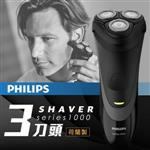 【飛利浦 PHILIPS】三刀頭刮鬍刀(S1520)