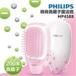 【飛利浦 PHILIPS】時尚負離子魔法梳-櫻花粉 (HP4588)