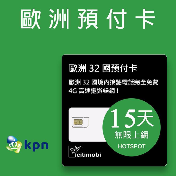 歐洲預付卡 - 32國15天吃到飽 (高速1.5GB超過降速)
