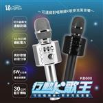 Ergotech人因科技 行動K歌王 可對唱無線K歌麥克風音響 KB600 歡唱組合包